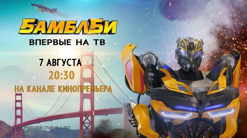 Бамблби приглашает вас на одноименный фильм 7 августа в 20 30 на телеканале Кинопремьера