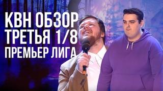 КВН ОБЗОР Премьер лига Третья 1/8 / Лучшая игра