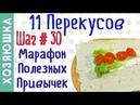 Пора Перекусить 🥙 11 ПП Перекусов ШАГ 30 Марафон Полезных Привычек Волшебная Среда