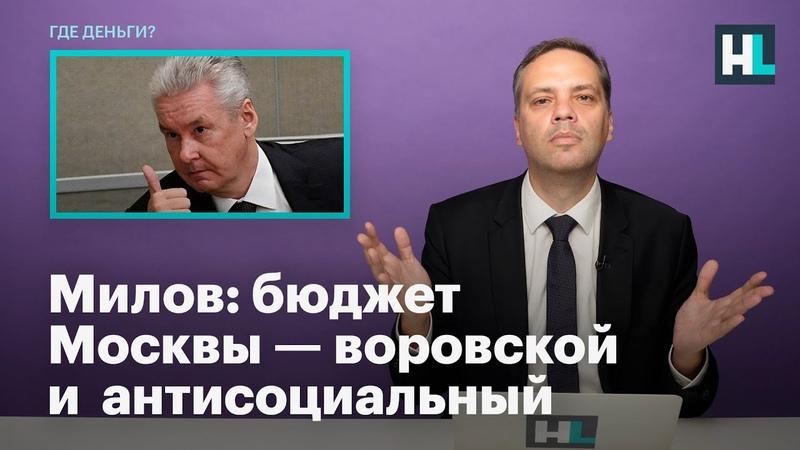 Милов бюджет Москвы воровской и антисоциальный