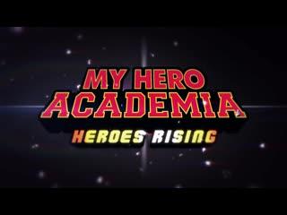 Bnha heroesrising | моя геройская академия восхождение героев отрывок