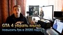 GTA 4 убрать мыло и повысить fps в 2020 году