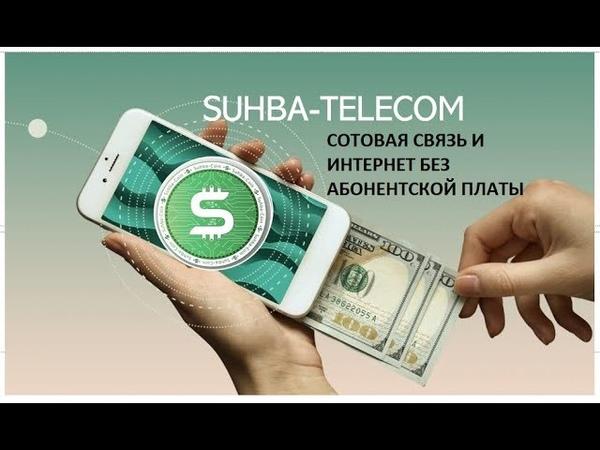 SUHBA-TELECOM. Презентация БЕЗЛИМИНОЙ международной сотовой Связи, Интернета без абонентской платы.