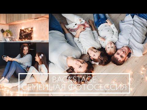 BACKSTAGE / семейная фотосессия дома