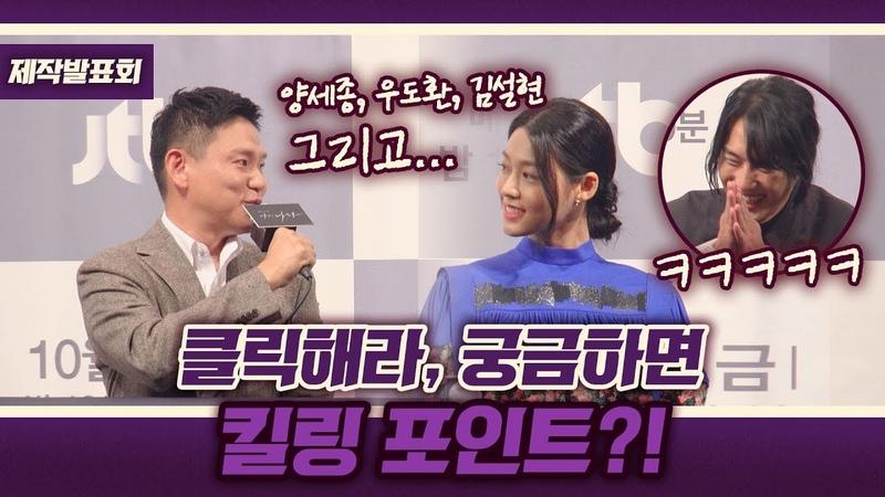김진원 감독 〈나의 나라〉 킬링 포인트? 양세종, 우도환, 김설현, 그리고... 그