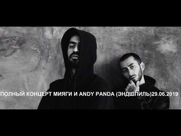 ПОЛНЫЙ КОНЦЕРТ МИЯГИ И ANDY PANDA ЭНДШПИЛЬ 29 06 2019