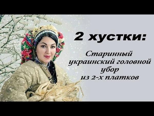 Українська хустка - як повязували в стародавні часи. 2 платка в старинном головном уборе.