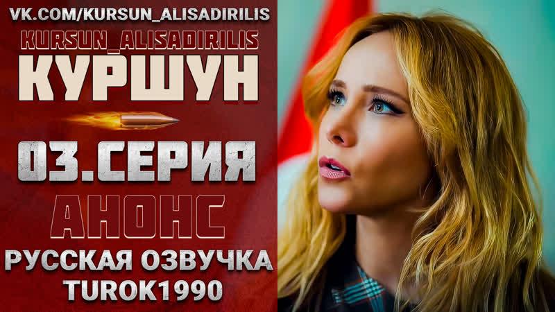 Куршун 3 серия Анонс русская озвучка turok1990