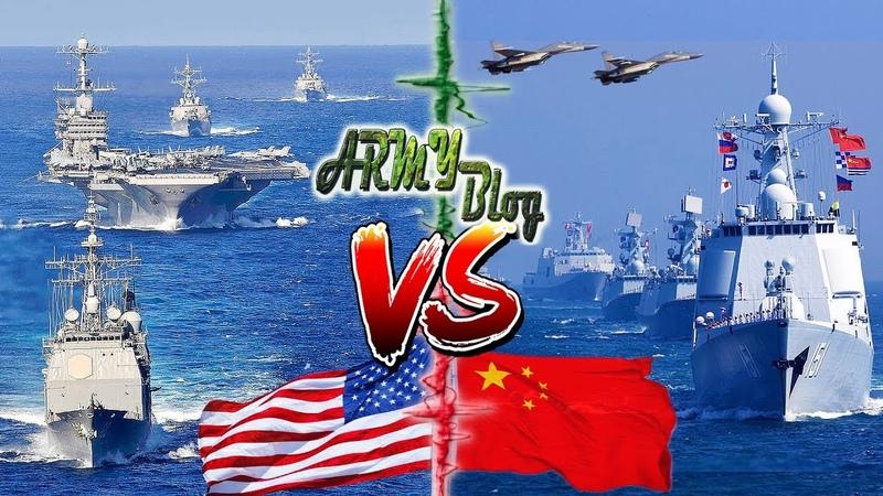 ВМС КИТАЯ vs ТИХООКЕАНСКИЙ ФЛОТ США