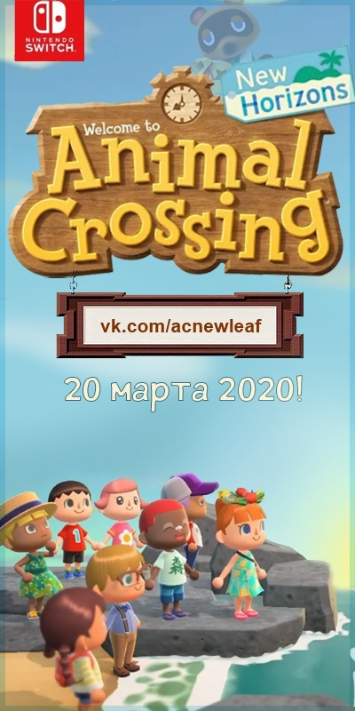 Animal Crossing вконтакте