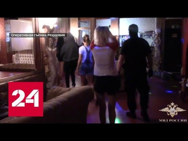 Царство релаксации в центре Саранска под видом стриптиз клуба работал публичный дом Об этом сообщает телеканал Россия 24