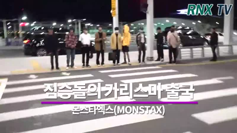 [VK][190919] MONSTA X at Incheon Airport @ RNX TV Korea Ent