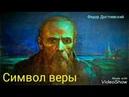 Символ веры Федор Достоевский Читает Виктор Золотоног