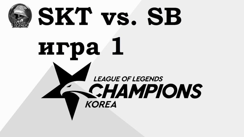 SKT vs. SB Игра 1 | Week 10 LCK Summer 2019 | Чемпионат Кореи | SK Telecom 1 Sandbox