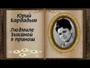 Людмила Зыкина Приношу ромашки (стих)