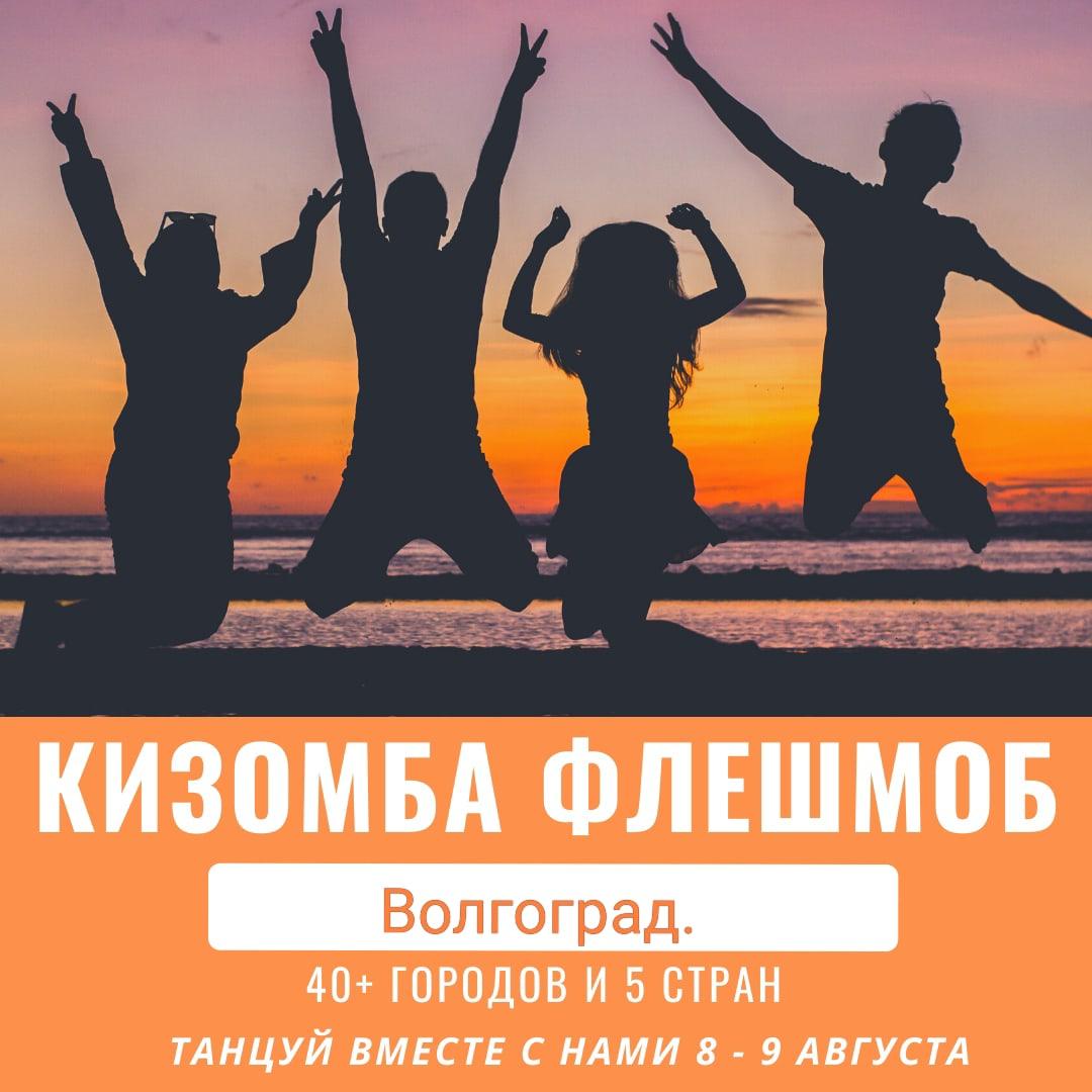 Афиша Волгоград Kizomba FLASHMOB 2020 Волгоград