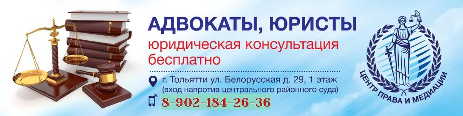 бесплатный юрист тольятти