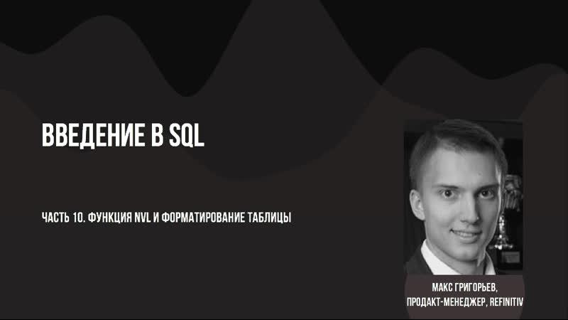 Введение в SQL Функция NVL и форматирование таблицы Часть 10