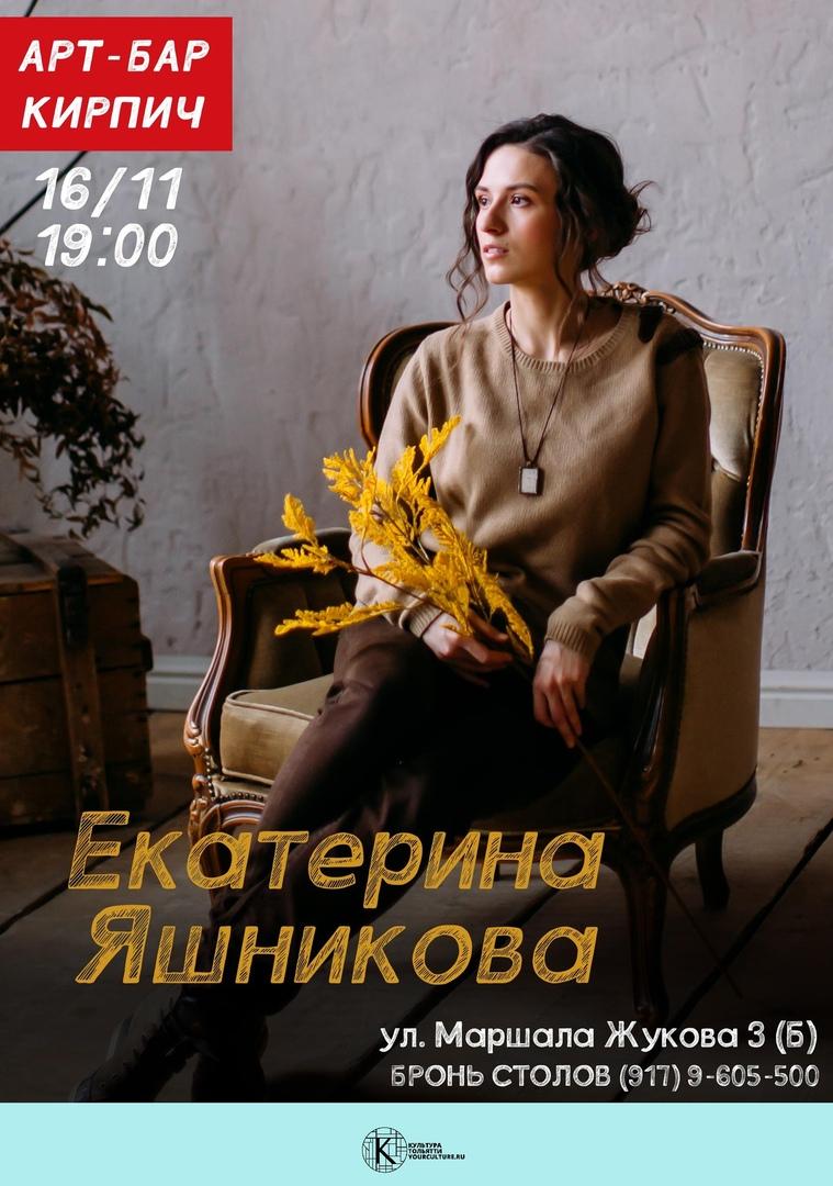 Екатерина Яшникова / art-bar Кирпич