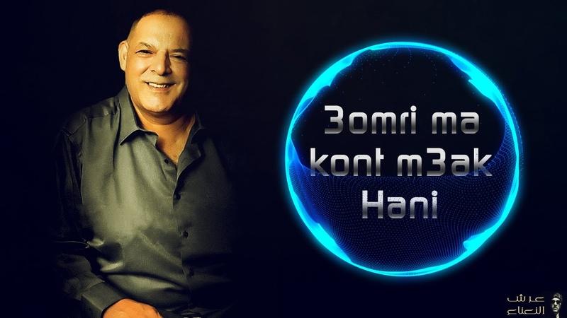 CHEIKH NANI et CHEIKH DANI 3omri Ma Kont M3ak Hani Live Reside avec 3orch Na3na3