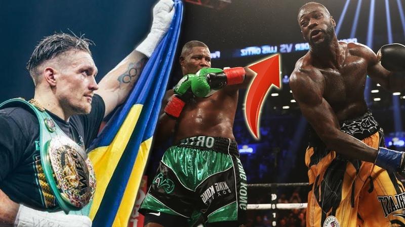 Уайлдер вспомнил кошмар первого боя с Ортисом Усик обошел Поветкина в WBC