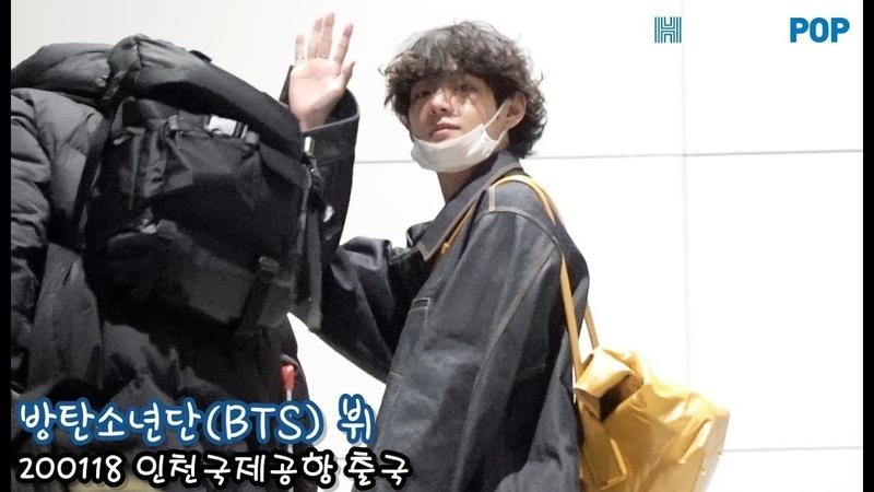 방탄소년단(BTS) 뷔, 여심 사로잡는 곰돌이 태형 [POP영상]