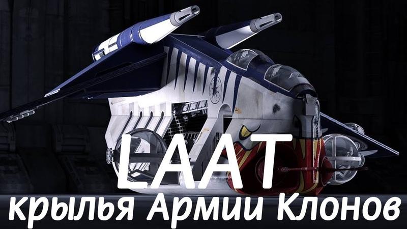 LAAT – крылья Армии Клонов