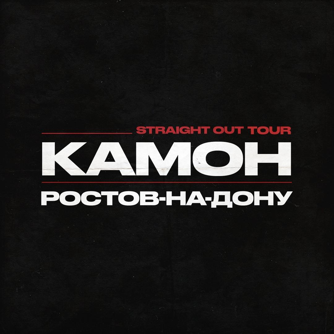 Афиша КАМОН / Ростов / 26.10 / STRAIGHT OUT TOUR