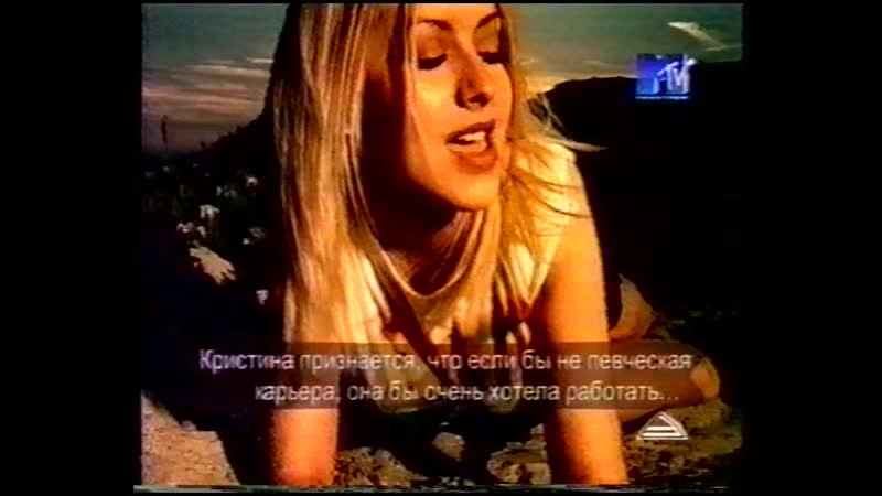 Christina Aguilera - Genie in a bottle (чтиво)