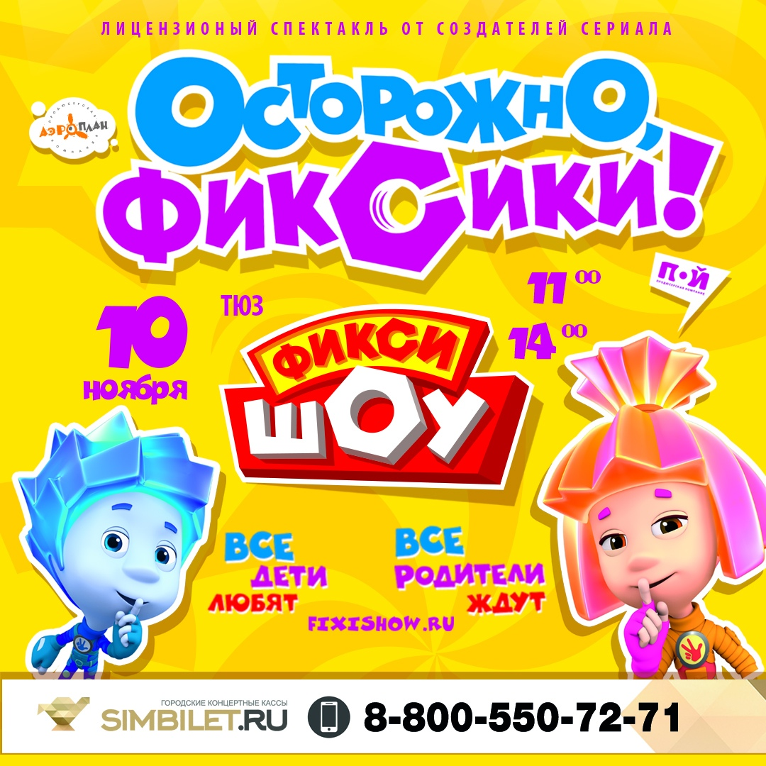 Афиша Ульяновск ФИКСИКИ / 10 ноября / САРАТОВ