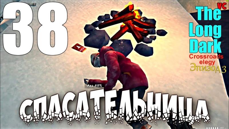 The Long Dark Episode 3 Сrossroads elegy 38 Спасательница Астрид