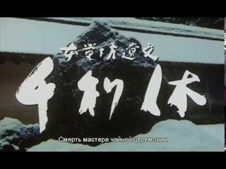 Смерть мастера чайной церемонии (1989)  японский фильм-драма режиссёра Кэя Кумаи