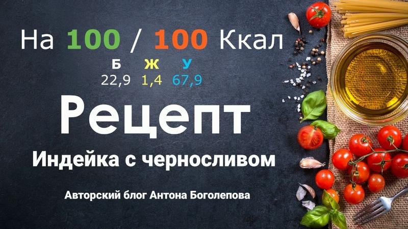 Рецепт индейка с черносливом на вине на 100 грамм 100 Ккал — ППРецепт от Антона Боголепова