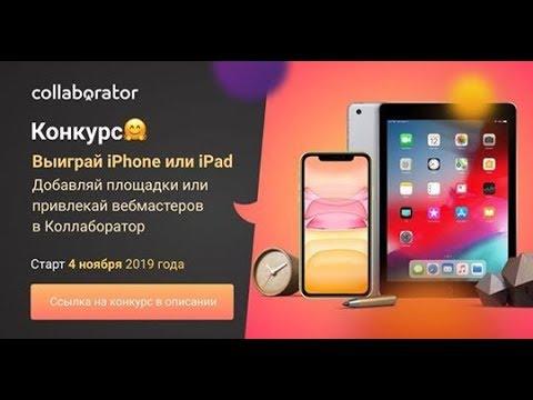 Конкурс для вебмастеров от Коллаборатора: выиграй iPhone 11 или iPad