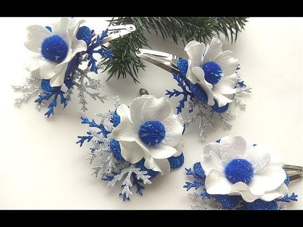 Красивые Цветы из Фоамирана Заколка Клик Клак