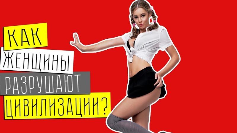 Почему Женщины РАЗРУШАЮТ НАЦИИ/ЦИВИЛИЗАЦИИ/Why Women DESTROY NATIONS(Rus, по-русски)