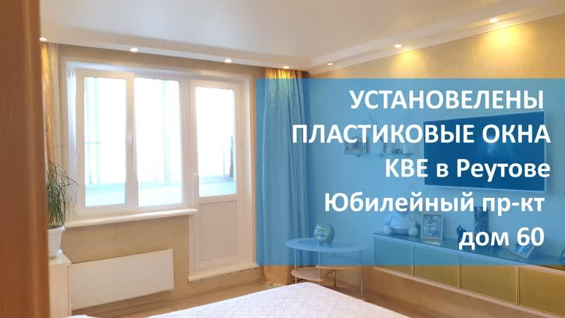 Установлены пластиковые окна KBE в городе Руетов