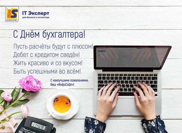 ƒень бухгалтера в 2018 году украина бухгалтер и одинцовский работа район