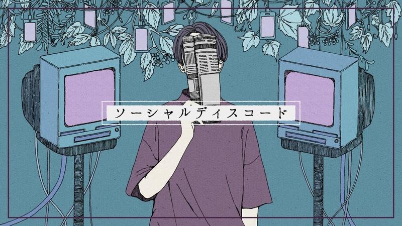 ソーシャルディスコード / ノイ feat.flower