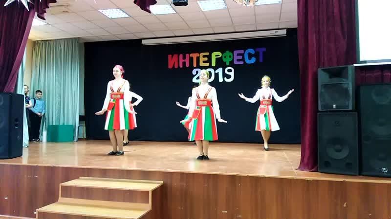 Интерфест 2019 танец