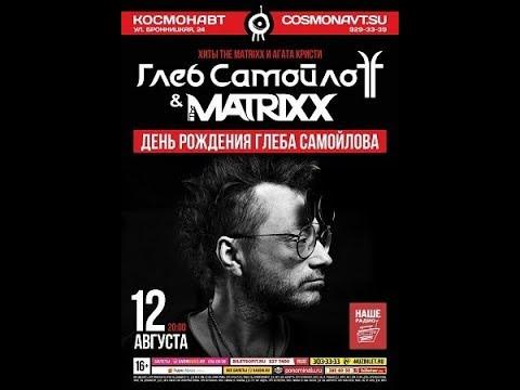ГЛЕБ САМОЙЛОВ The MATRIXX - Концерт в Санкт-Петербурге 12.08.2018