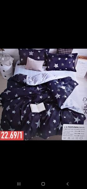 Продам постельное белье. Писать в личку😉