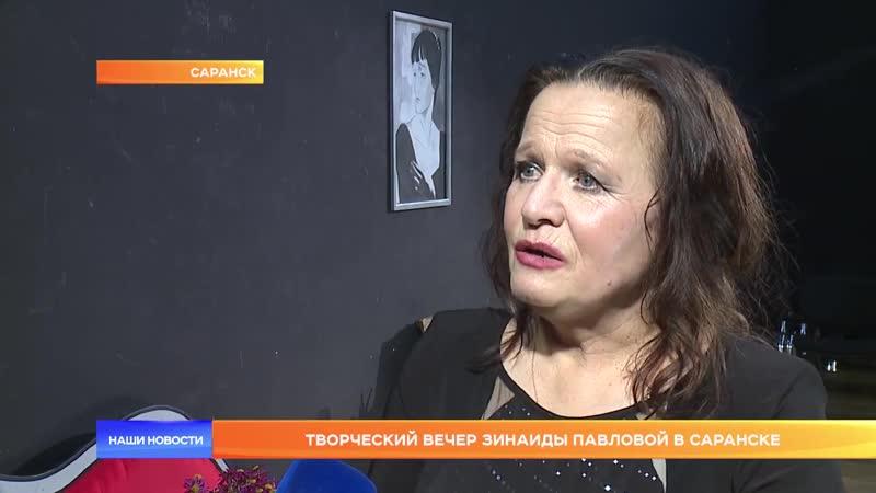 Творческий вечер Зинаиды Павловой в Саранске