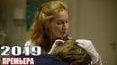 КРАСИВЕЙШИЙ фильм подпалит душу! ВЫСОКО НАД СТРАХОМ Русские мелодрамы новинки, фильмы 1080 HD