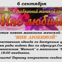 Магазин-Женской-ОдеждыМне-Любимой