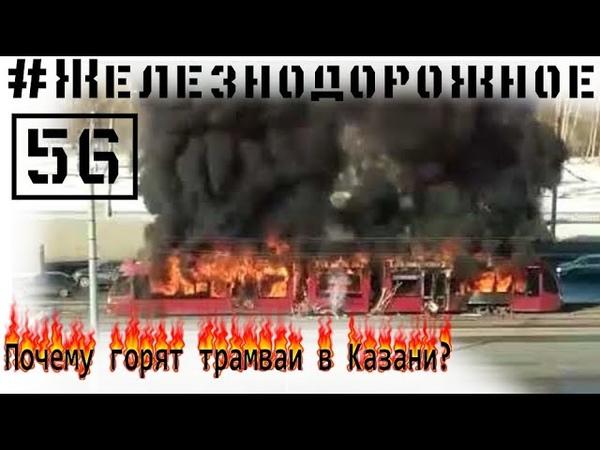 Почему горят казанские трамваи?! Железнодорожное - 56 серия. А еще казанскому трамваю 120 лет.