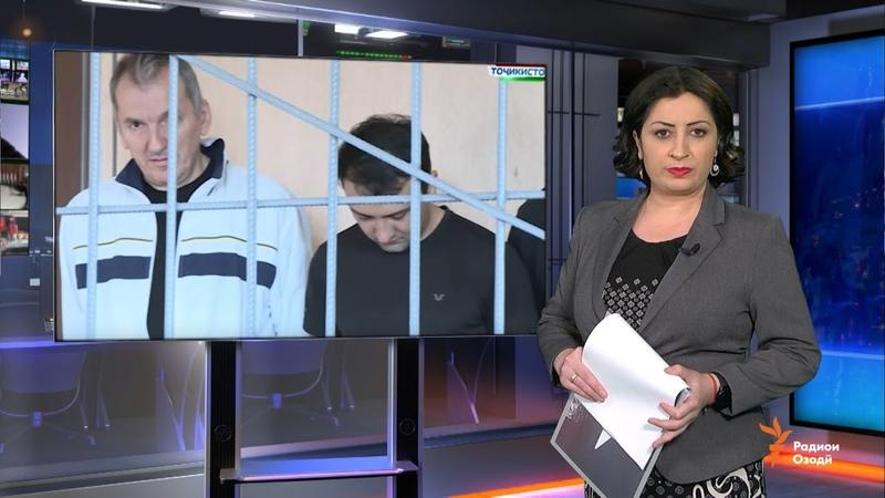 Ахбори Тоҷикистон ва ҷаҳон 27 02 2020 اخبار تاجیکستان HD