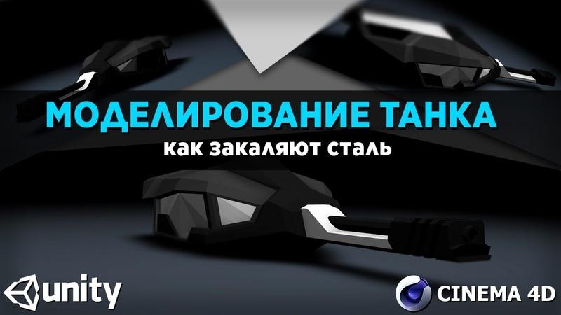 СТРИМ | Моделирование танка 2 | CINEMA 4D, UNITY