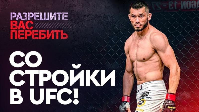 Был гастарбайтером стал ЛУЧШИМ БОЙЦОМ МИРА История Махмуда Мурадова Первый узбек в UFC