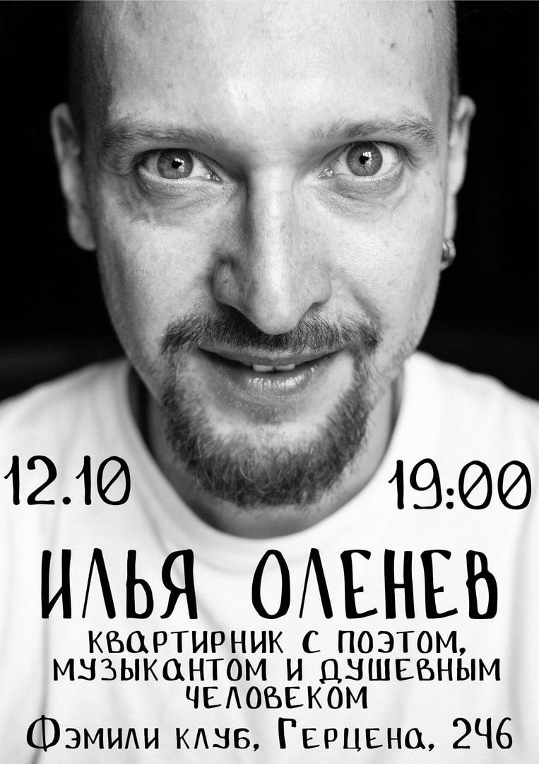 Афиша Омск Илья Оленев в Фэмили клубе, Герцена, 246